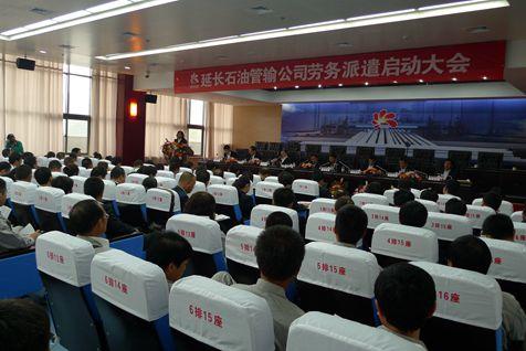 集团公司所属陕西易通人力资源开发有限责任公司承接陕...