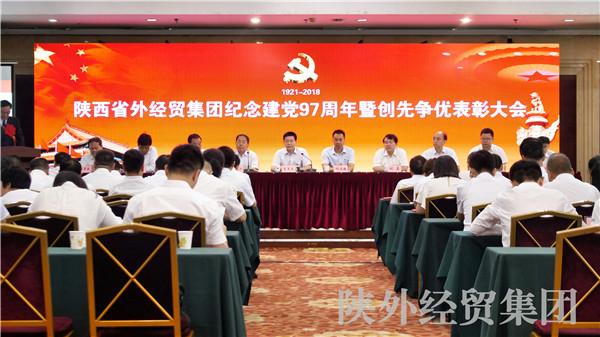 集团党委召开纪念建党97周年暨创先争优表彰大会