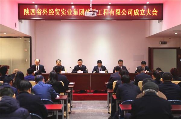 集团召开陕西省鸿运娱乐实业集团建设工程有限公司成立大...