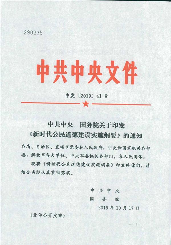 中共中央国务院关于印发《新时代公民道德建设实施纲要》的通知_1.jpg