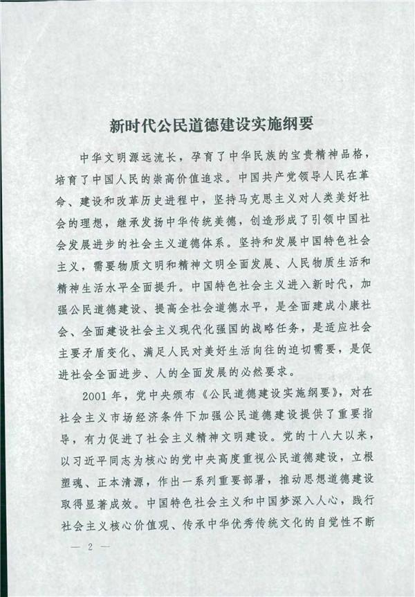 中共中央国务院关于印发《新时代公民道德建设实施纲要》的通知_2.jpg