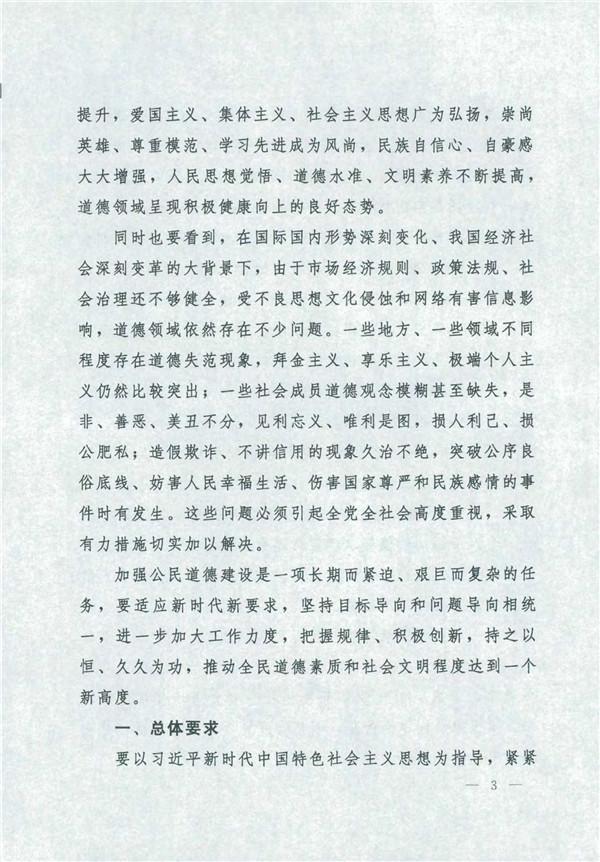 中共中央国务院关于印发《新时代公民道德建设实施纲要》的通知_3.jpg