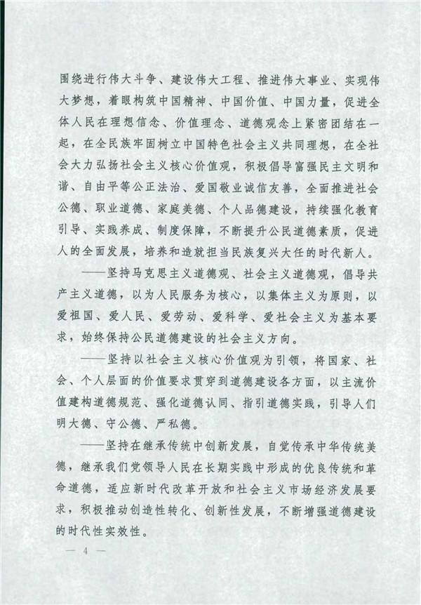 中共中央国务院关于印发《新时代公民道德建设实施纲要》的通知_4.jpg