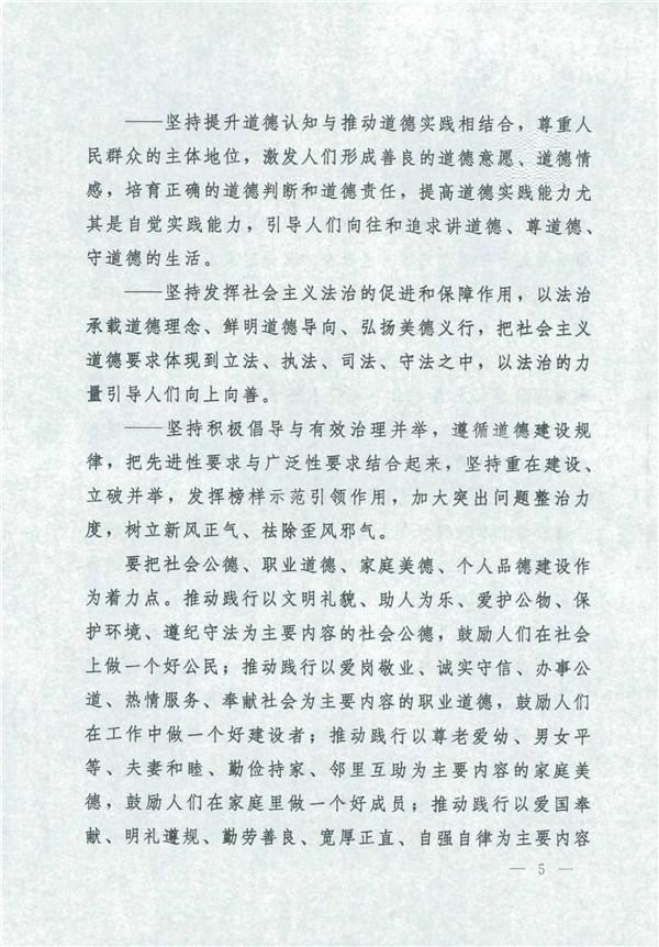 中共中央国务院关于印发《新时代公民道德建设实施纲要》的通知_5.jpg
