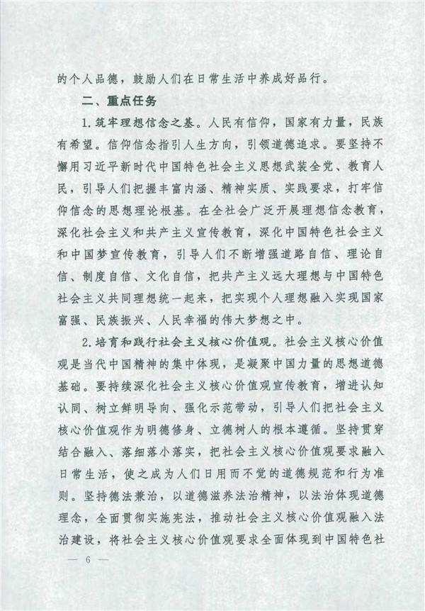 中共中央国务院关于印发《新时代公民道德建设实施纲要》的通知_6.jpg