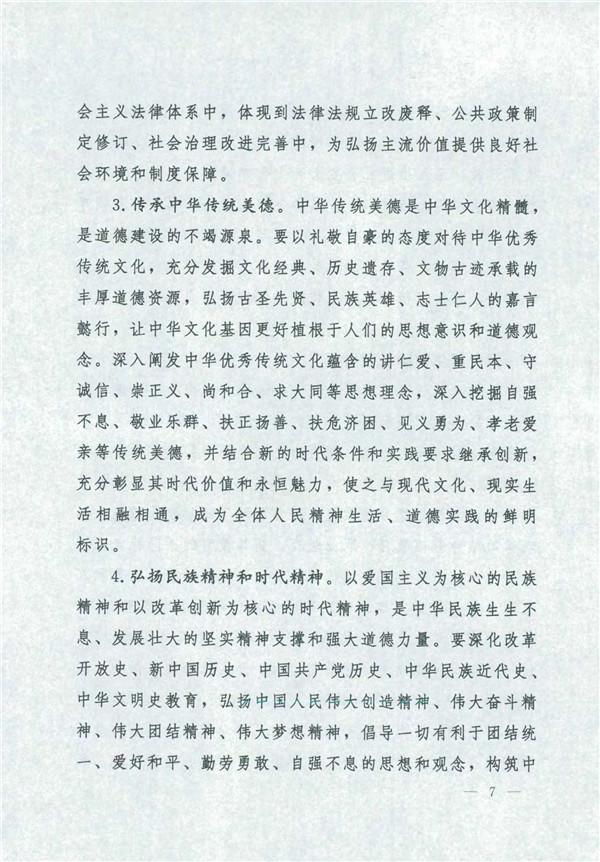 中共中央国务院关于印发《新时代公民道德建设实施纲要》的通知_7.jpg