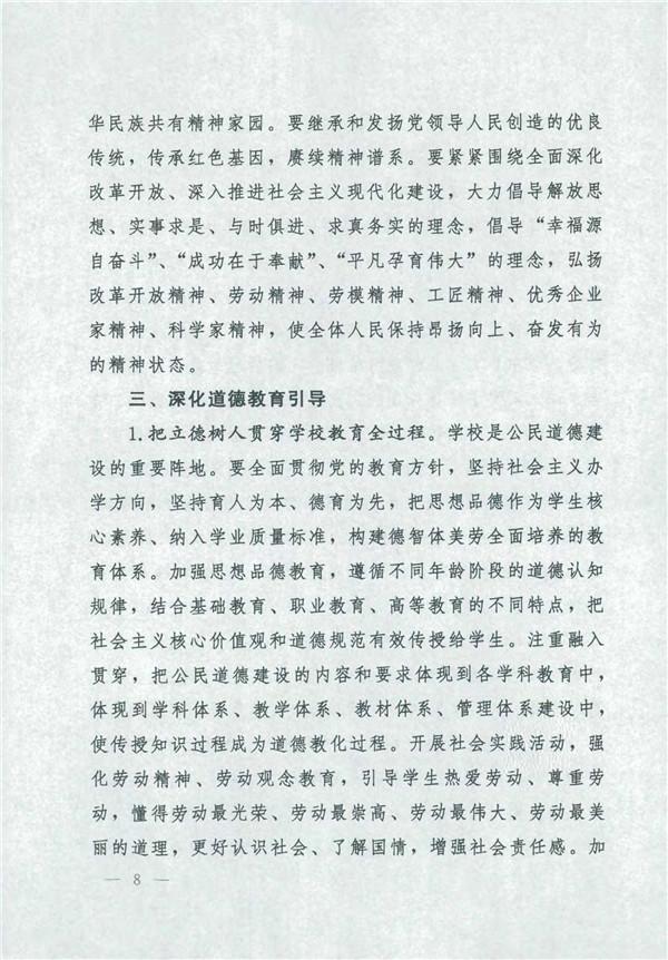 中共中央国务院关于印发《新时代公民道德建设实施纲要》的通知_8.jpg