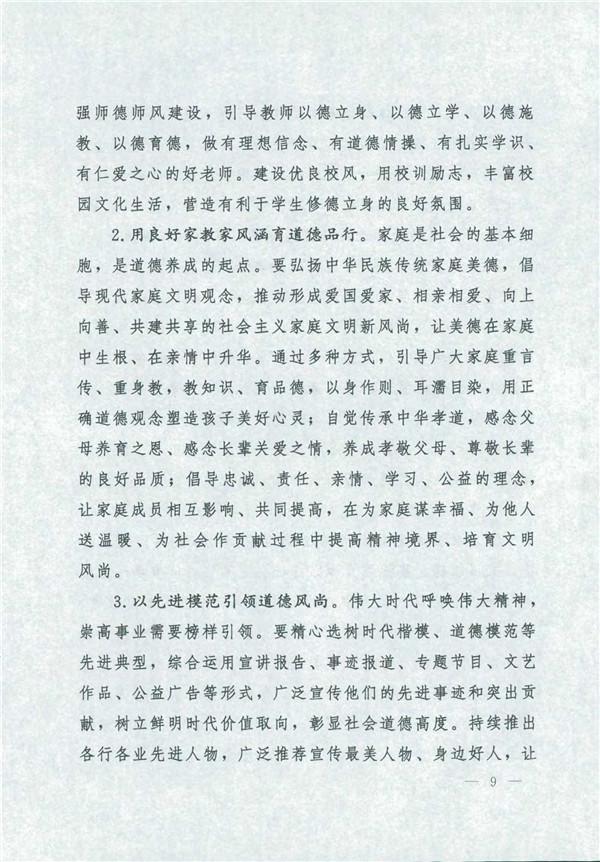 中共中央国务院关于印发《新时代公民道德建设实施纲要》的通知_9.jpg