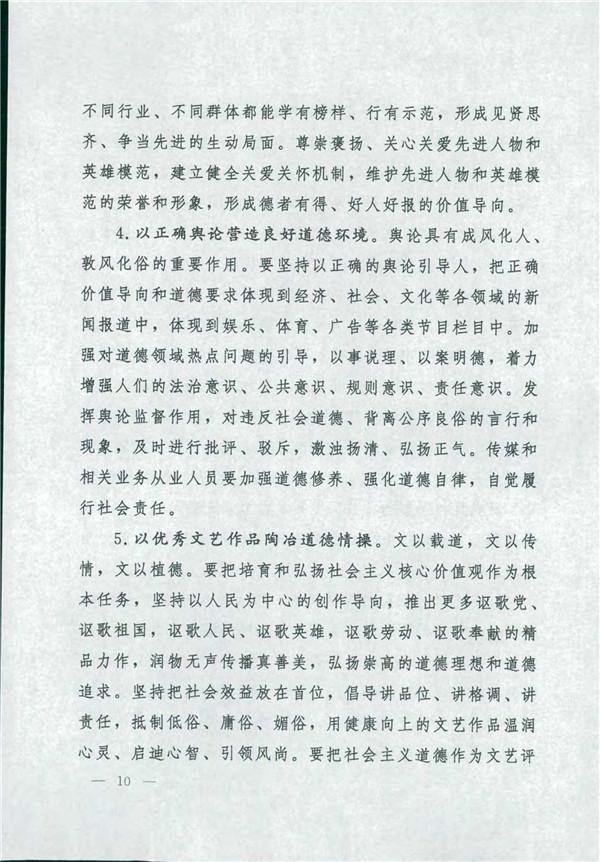 中共中央国务院关于印发《新时代公民道德建设实施纲要》的通知_10.jpg