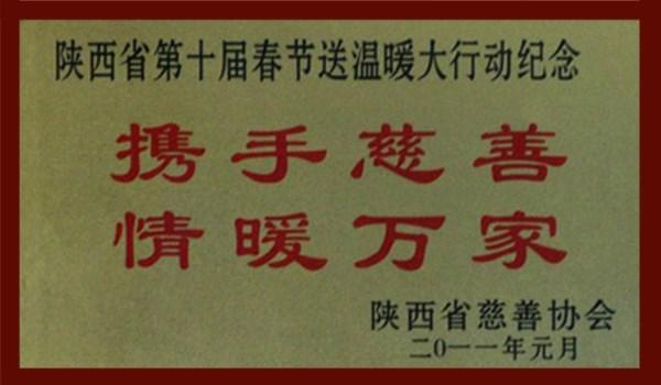 陕西慈善协会 携手慈善 情暖万家