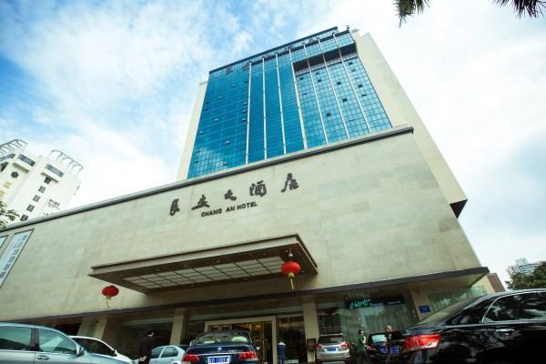 深圳市长安(集团)有限公司