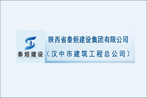 陕西省泰烜建设集团有限公司