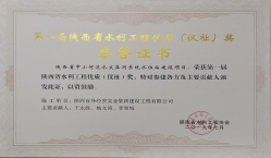第一届陕西省水利工程优质(仪祉)奖