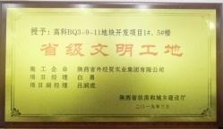 """陕raybet雷电竞建设公司喜获2019年第一批""""省级文明工地""""荣誉"""