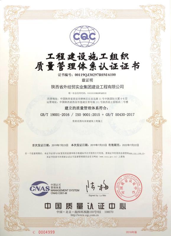 陕万博maxbextx注册建设公司工程建设施工组织质量管理体系认证证书