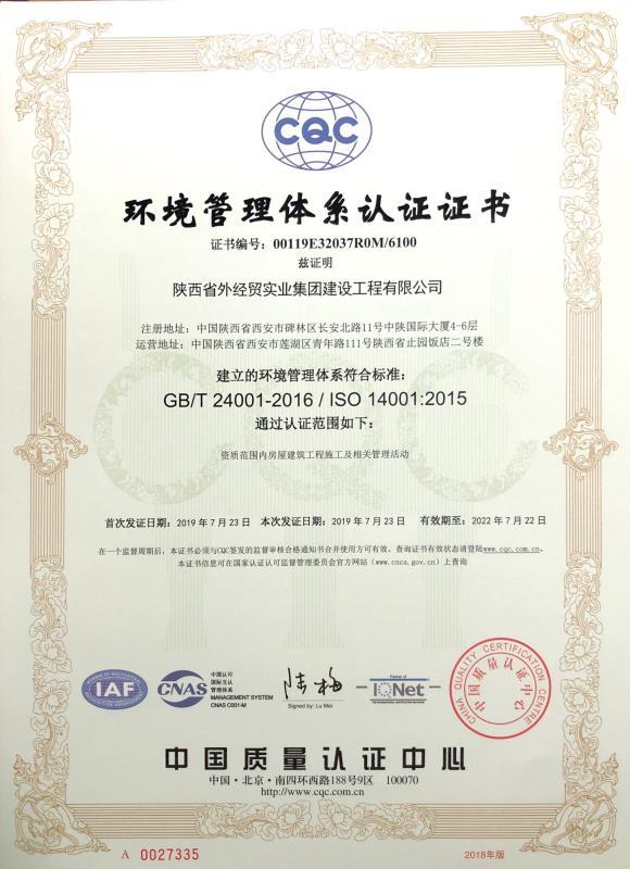 陕raybet雷电竞建设公司环境管理体系认证证书