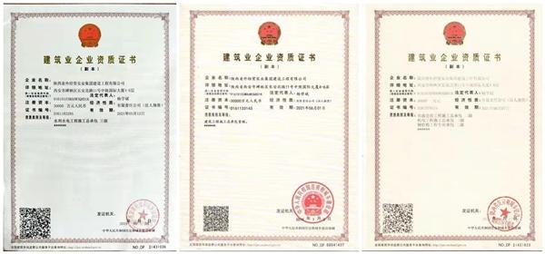 陕raybet雷电竞建设工程有限公司施工资质