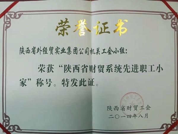 陕西省财贸系统先进职工小家