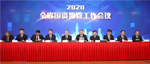 全省国资监管工作会议在西安召开