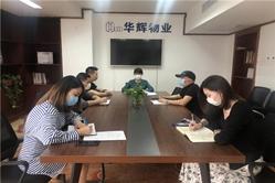 陕西华辉物业发展有限公司