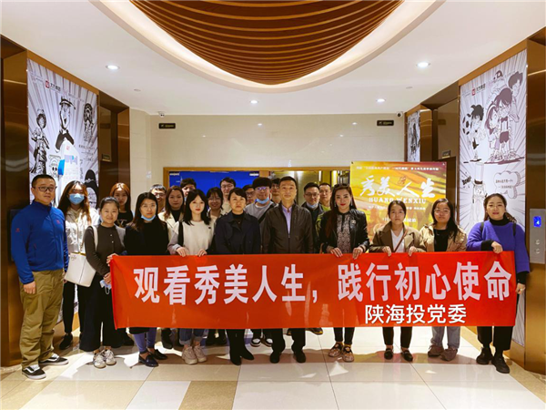 陕海投党委组织观看电影《秀美人生》