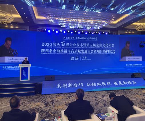 2020年陝(shan)西百強(qiang)企業發布 陝(shan)外經(jing)貿集團連續八年上榜