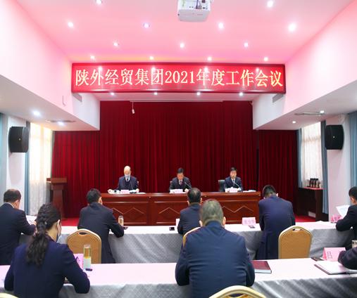 陝(shan)外經(jing)貿集團召開2021年度(du)工作會議(yi)